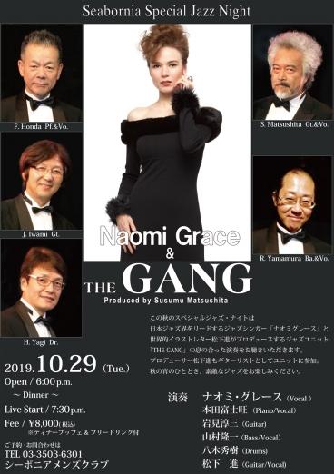 2019_10_29_naomigang